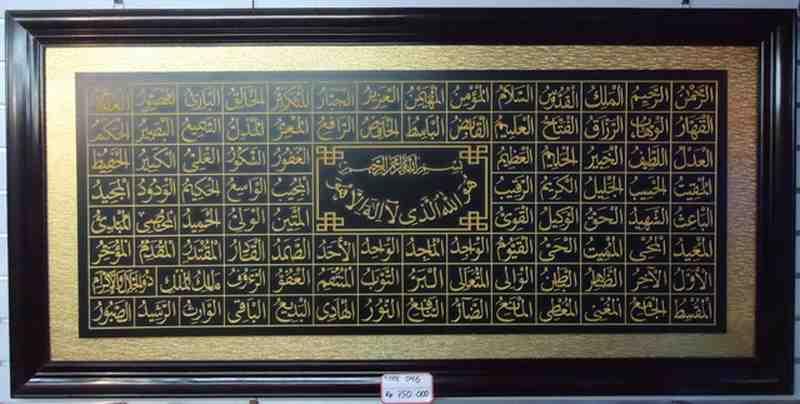 Code Asma Husna Harga Ukran